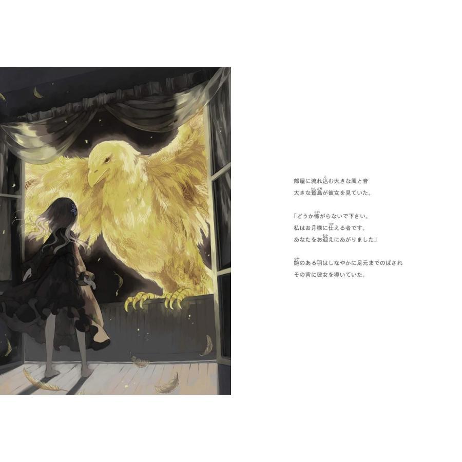 鷲鳥と女の子|poempiecestore|03
