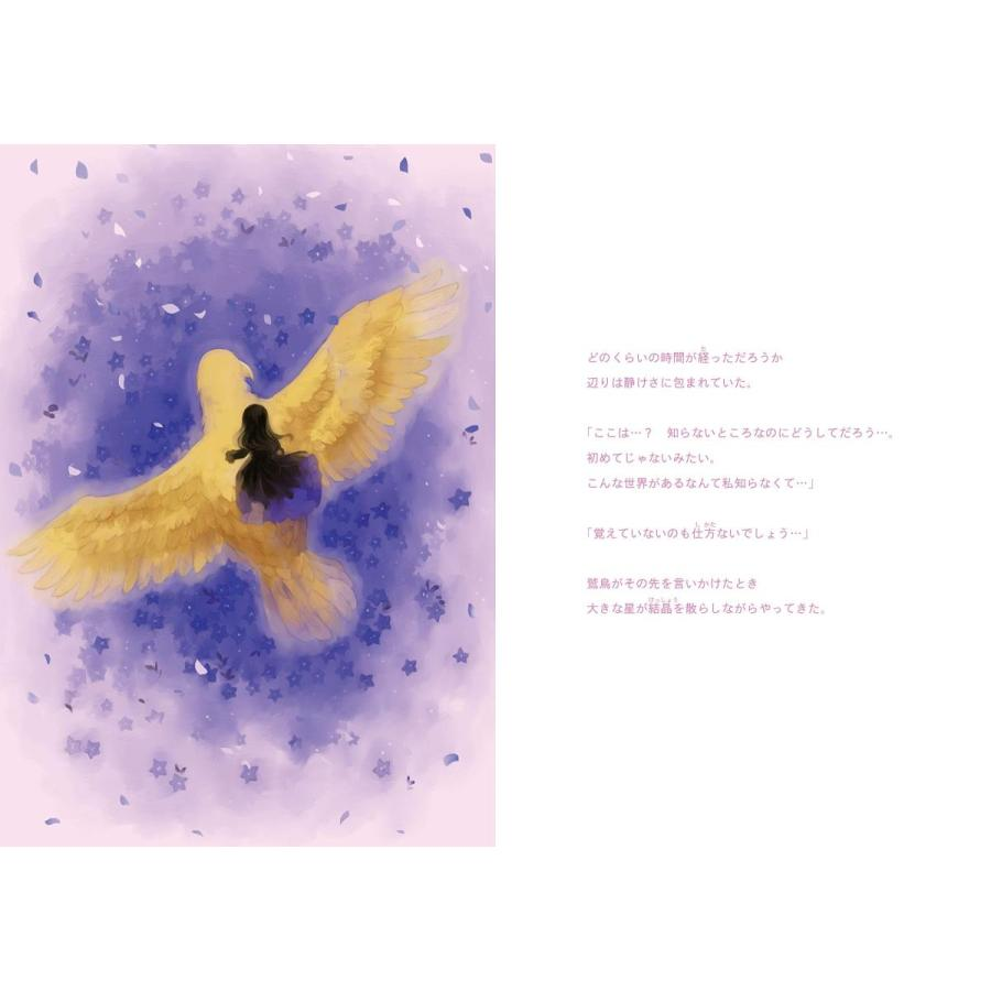 鷲鳥と女の子|poempiecestore|04