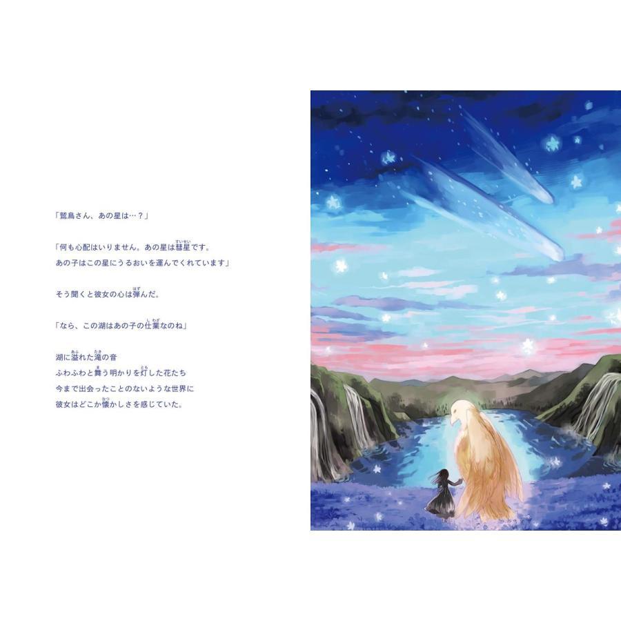 鷲鳥と女の子|poempiecestore|05