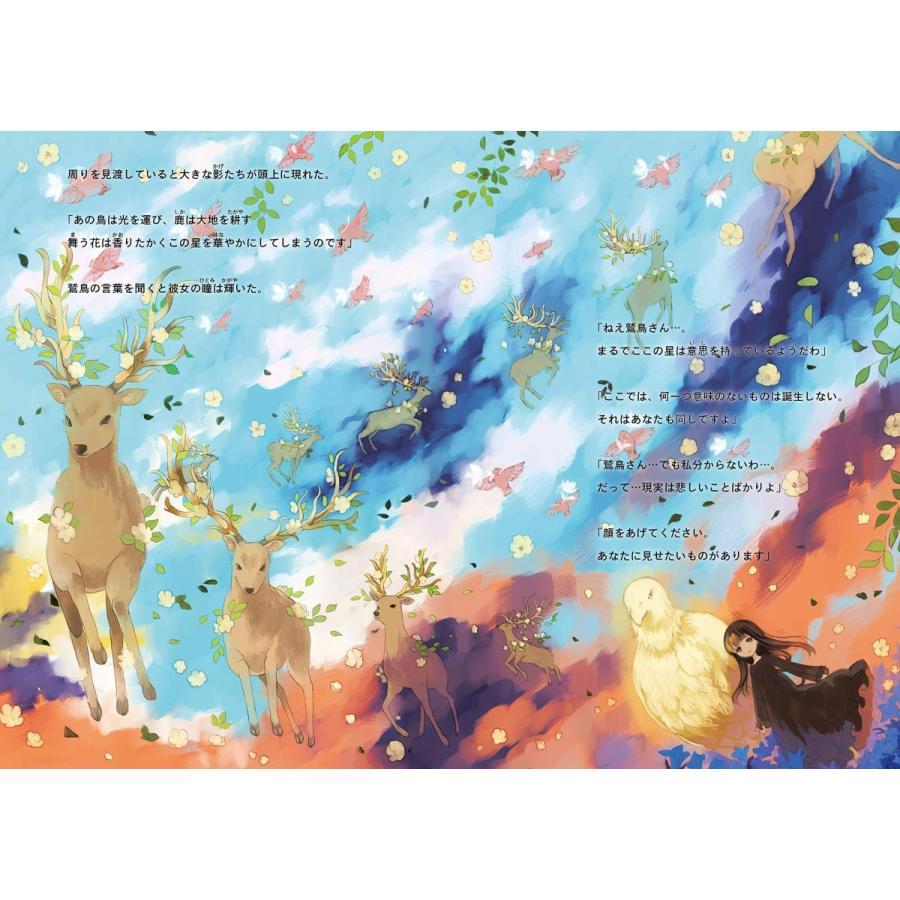 鷲鳥と女の子|poempiecestore|06