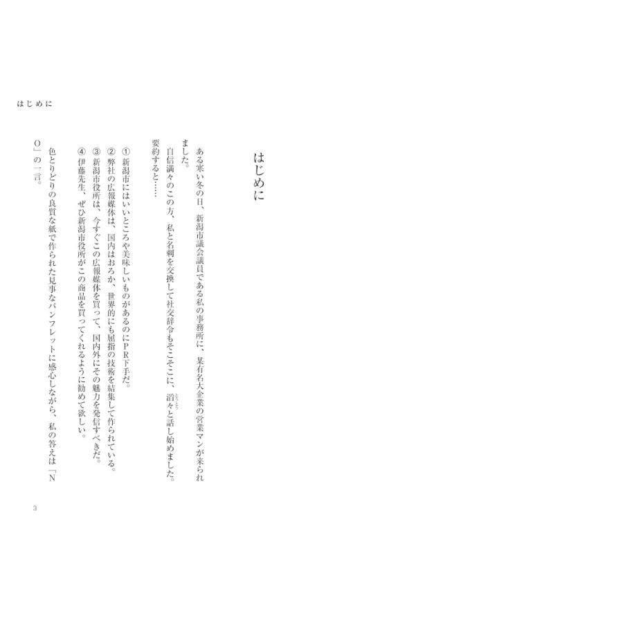地方自治体への営業 〜実は「お役所」こそが、ビジネスチャンスの発信地|poempiecestore|02