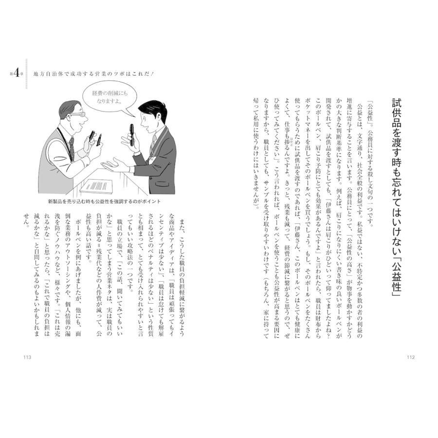 地方自治体への営業 〜実は「お役所」こそが、ビジネスチャンスの発信地|poempiecestore|11