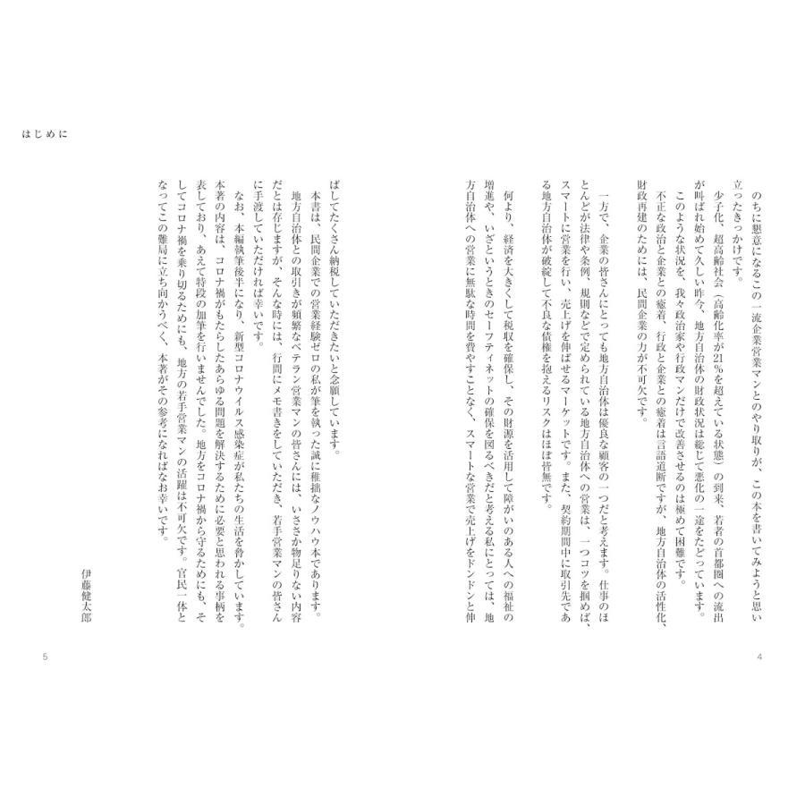 地方自治体への営業 〜実は「お役所」こそが、ビジネスチャンスの発信地|poempiecestore|03