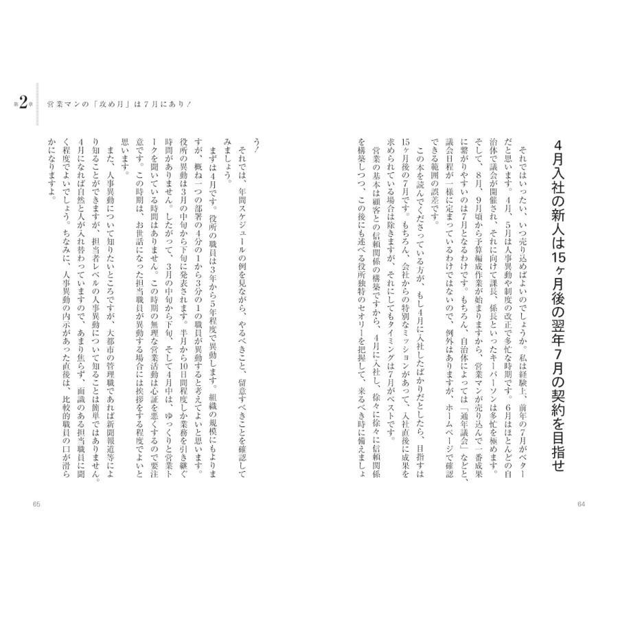 地方自治体への営業 〜実は「お役所」こそが、ビジネスチャンスの発信地|poempiecestore|09