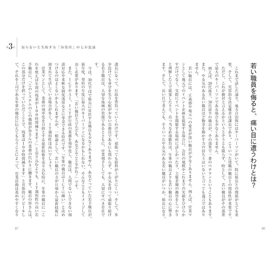 地方自治体への営業 〜実は「お役所」こそが、ビジネスチャンスの発信地|poempiecestore|10