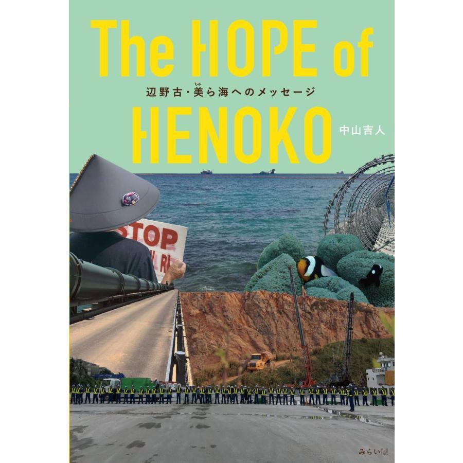 The HOPE of HENOKO 〜辺野古・美ら海からのメッセージ (ビジュアルガイドシリーズ)|poempiecestore