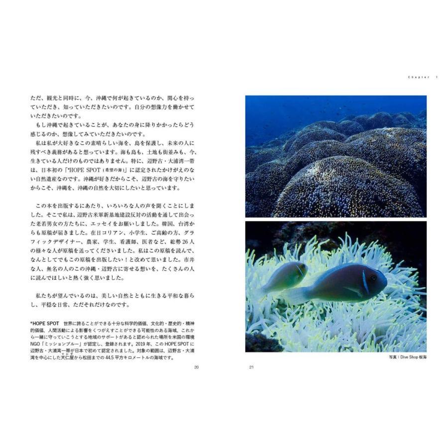 The HOPE of HENOKO 〜辺野古・美ら海からのメッセージ (ビジュアルガイドシリーズ)|poempiecestore|06