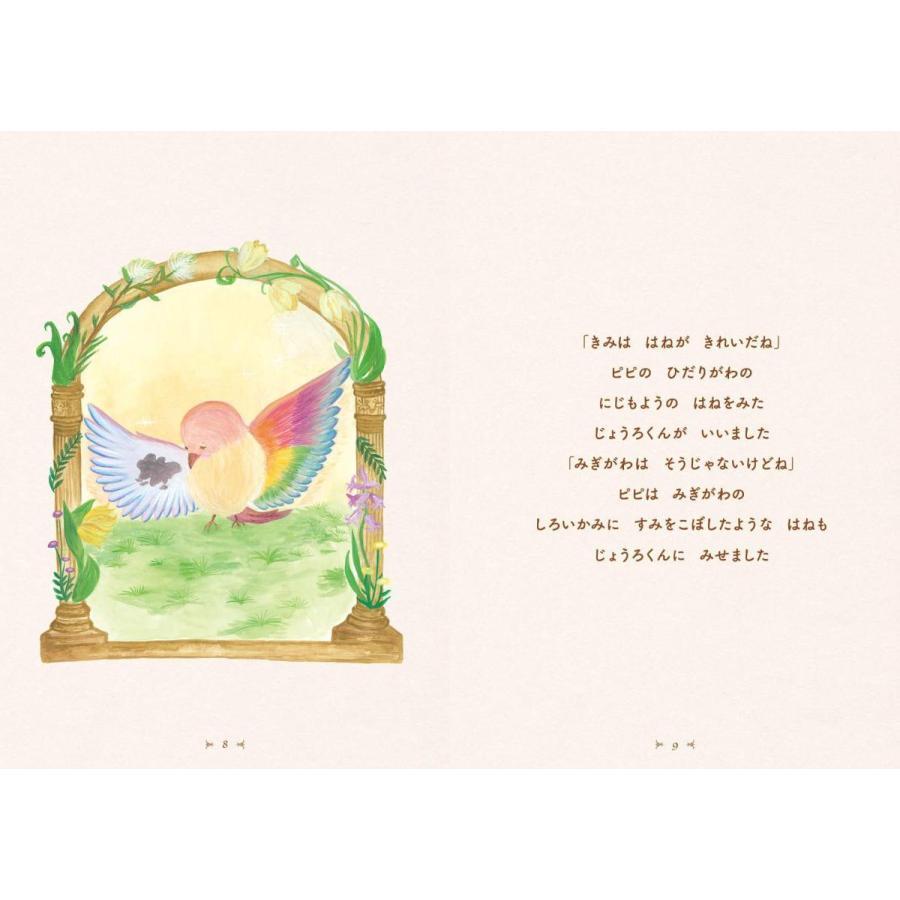ことりのピピとじょうろくん|poempiecestore|04