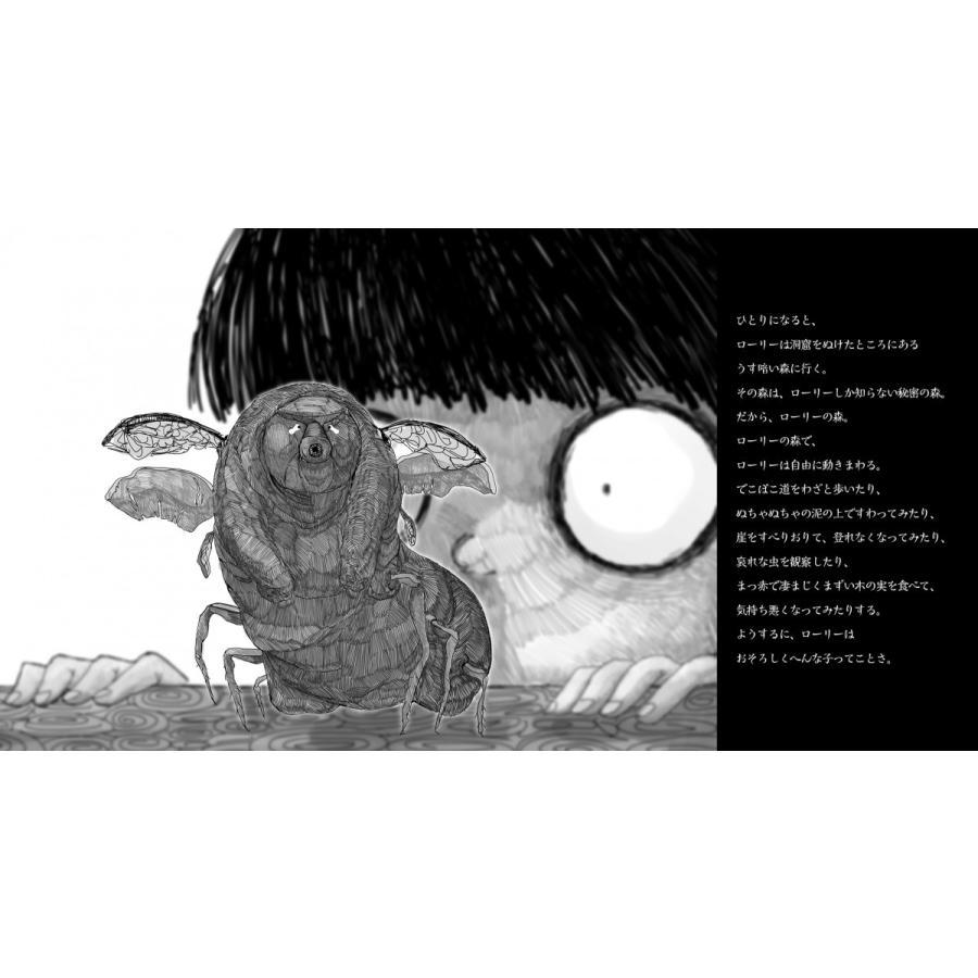 おそろしくへんなローリー|poempiecestore|03