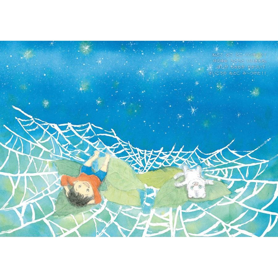 【4大プレゼント付き!】ねどこどこどこ|poempiecestore|12