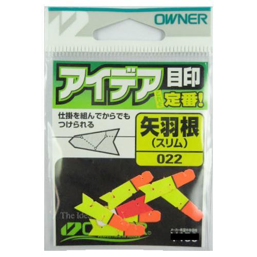 オーナー アイデア目印 022 矢羽根型スリム【ゆうパケット】