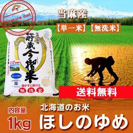 米 北海道産米 送料無料 無洗米 令和2年産 米 北海道産米 ほしのゆめ 米 お米 無洗米 1kg(1キロ)(当麻米)「無洗米 送料無料 白米」価格 839円|pointhonpo