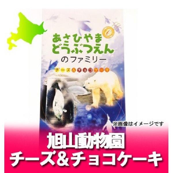 「北海道 旭山動物園 お土産」あさひやまどうぶつえんのファミリー チーズ ケーキ&チョコ ケーキ 価格 648 円