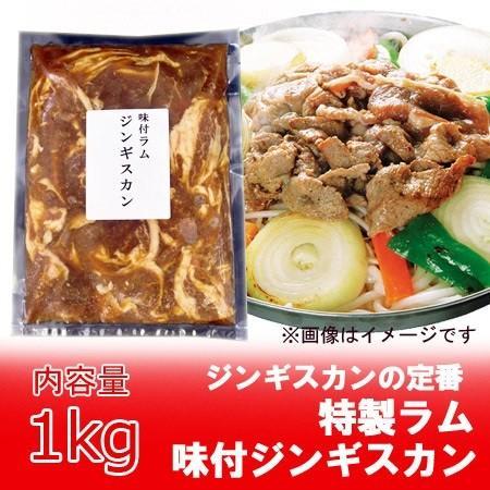 ジンギスカン 肉 味付き ラム肉 1kg 価格 1790円 特製 味付 ジンギスカン・ラム肉 冷凍でお届け pointhonpo