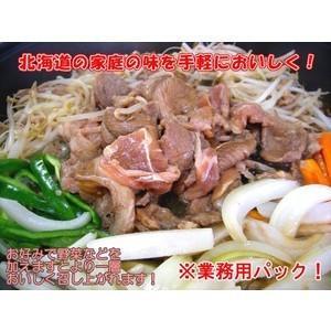 ジンギスカン 肉 味付き ラム肉 1kg 価格 1790円 特製 味付 ジンギスカン・ラム肉 冷凍でお届け pointhonpo 02