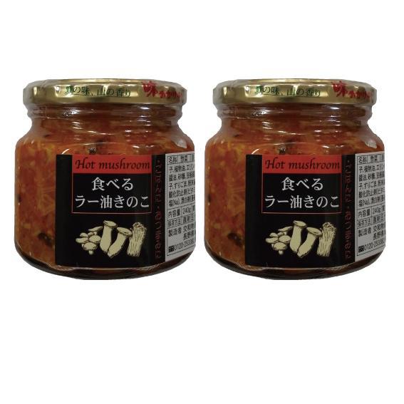 ラー油きのこ 2本組 おかず 惣菜 つまみヒルナンデス AKOMEYA TOKYO ごはんのお供 王様のブランチ 9位 送料無料|pointlife