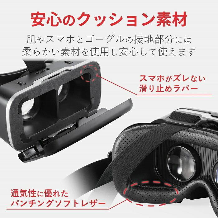エレコム VRゴーグル VRG-X01PBK VRヘッドセット ピント調整可能 メガネ対応 4.0~6.5インチのiPhone/andoridで使える DMM 1000円相当ポイント付 ブラック pointshoukadou 03