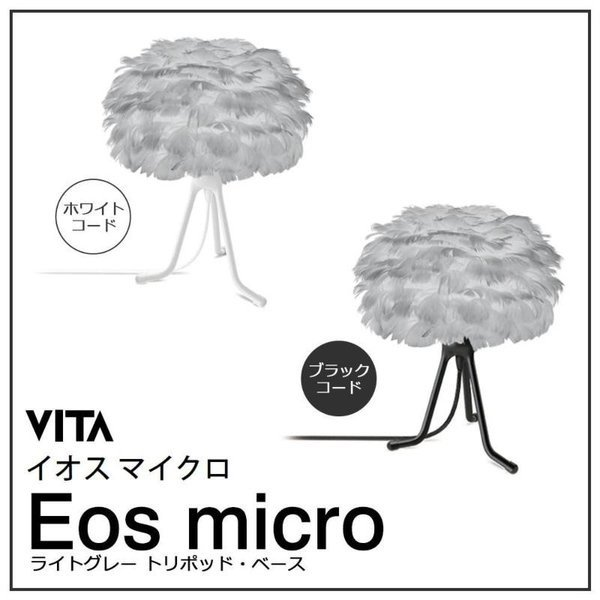 ELUX(エルックス) VITA(ヴィータ) Eos micro(イオスマイクロ) トリポッド・ベース ライトグレー ホワイトベース・03012-TB-WH