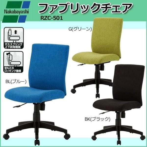 ナカバヤシ ナカバヤシ ファブリックチェア RZC-501 BL(ブルー)