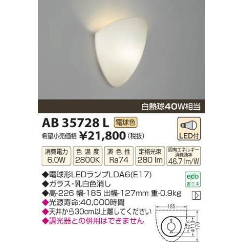 コイズミ照明(KOIZUMI) LEDブラケット【電気工事必要】 LED(電球色) 白熱球40W相当 AB35728L AB35728L