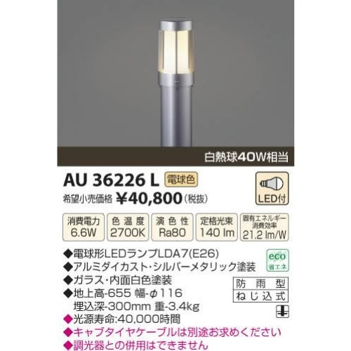 コイズミ照明(KOIZUMI) LEDガーデンライト【電気工事必要】 LED(電球色) 白熱球40W相当 AU36226L