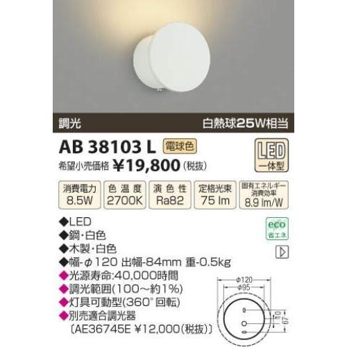 コイズミ照明(KOIZUMI) コイズミ照明(KOIZUMI) LEDブラケット【電気工事必要】 LED(電球色) 白熱球25W相当 AB38103L