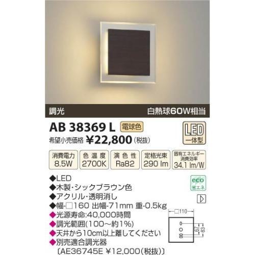 コイズミ照明(KOIZUMI) LEDブラケット【電気工事必要】 LED(電球色) LED(電球色) 白熱球60W相当 AB38369L