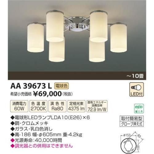コイズミ照明(KOIZUMI) LEDシャンデリア【電気工事不要】 LEDシャンデリア【電気工事不要】 LED(電球色) 〜10畳 AA39673L