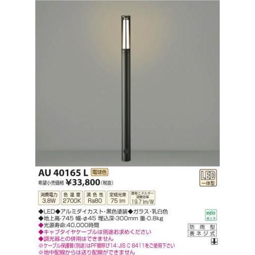コイズミ照明(KOIZUMI) LEDガーデンライト【電気工事必要】 LED(電球色) AU40165L