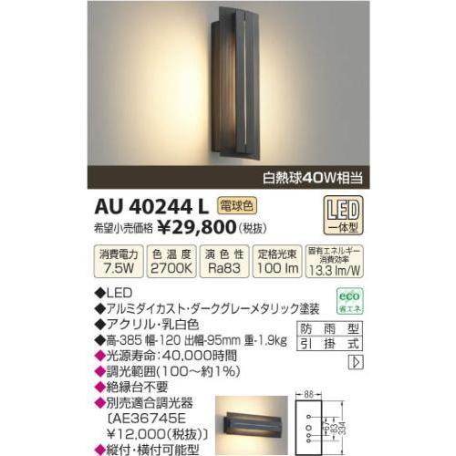 コイズミ照明(KOIZUMI) LED防雨型ブラケット【電気工事必要】 LED防雨型ブラケット【電気工事必要】 LED(電球色) 白熱球40W相当 AU40244L