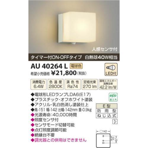 コイズミ照明(KOIZUMI) LED防雨型ブラケット【電気工事必要】 LED(電球色) 白熱球40W相当 AU40264L AU40264L AU40264L 88d