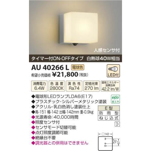 コイズミ照明(KOIZUMI) LED防雨型ブラケット【電気工事必要】 LED(電球色) LED(電球色) 白熱球40W相当 AU40266L