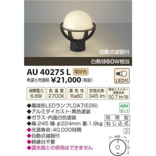 コイズミ照明(KOIZUMI) LED門柱灯【電気工事必要】 LED(電球色) 白熱球60W相当 AU40275L