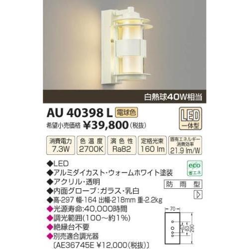 コイズミ照明(KOIZUMI) LED防雨型ブラケット【電気工事必要】 LED(電球色) 白熱球40W相当 AU40398L