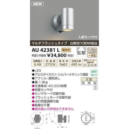 コイズミ照明(KOIZUMI) LED防雨型スポット【電気工事必要】 LED(電球色) 白熱球100W相当 AU42381L AU42381L AU42381L 7fe