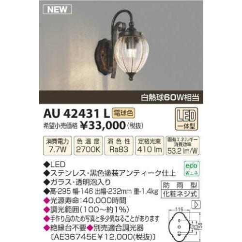 コイズミ照明(KOIZUMI) LED防雨ブラケット【電気工事必要】 LED防雨ブラケット【電気工事必要】 LED(電球色) 白熱球60W相当 AU42431L