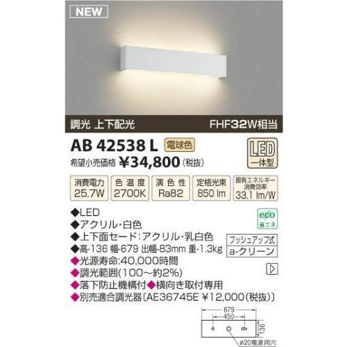 コイズミ照明(KOIZUMI) LEDブラケット【電気工事必要】 LED(電球色) FHF32W相当 AB42538L AB42538L