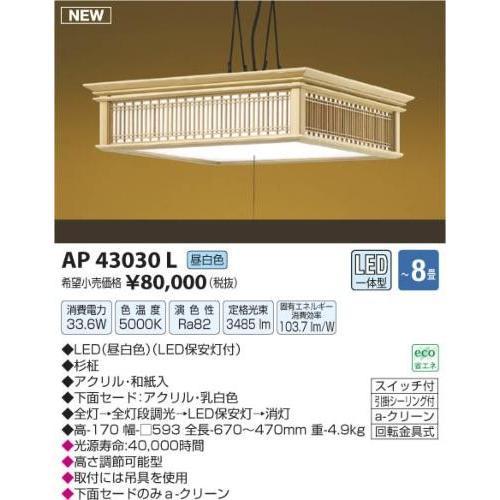 コイズミ照明(KOIZUMI) LEDペンダント【電気工事不要】 LED(昼白色) 〜8畳 AP43030L