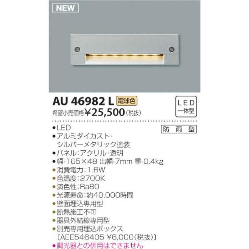 コイズミ照明(KOIZUMI) 防雨型フットライト 防雨型フットライト LED(電球色) AU46982L【電気工事必要】
