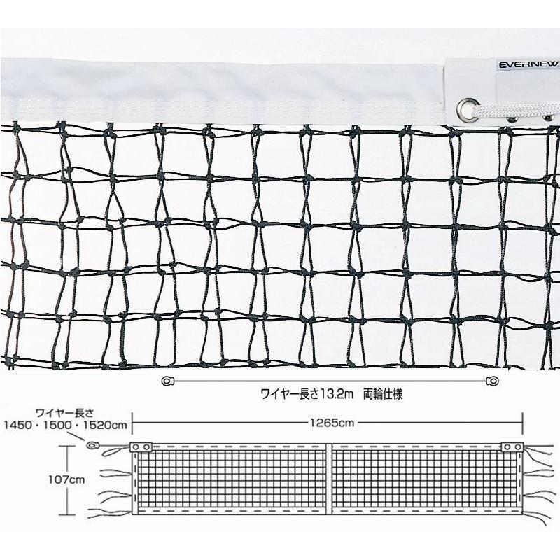 【受注生産品】エバニュー(Evernew) テニスネット・ワイヤー 全天候硬式テニスネット内蔵型専用上部ダブル式 EKE596 黒