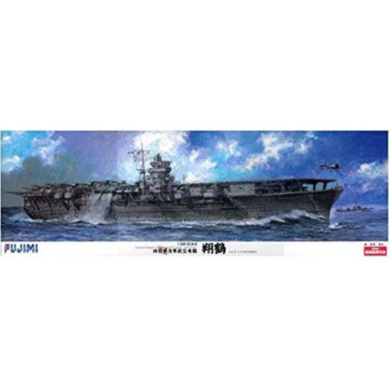 フジミ模型(FUJIMI) 1/350 翔鶴 高角砲金属砲身付