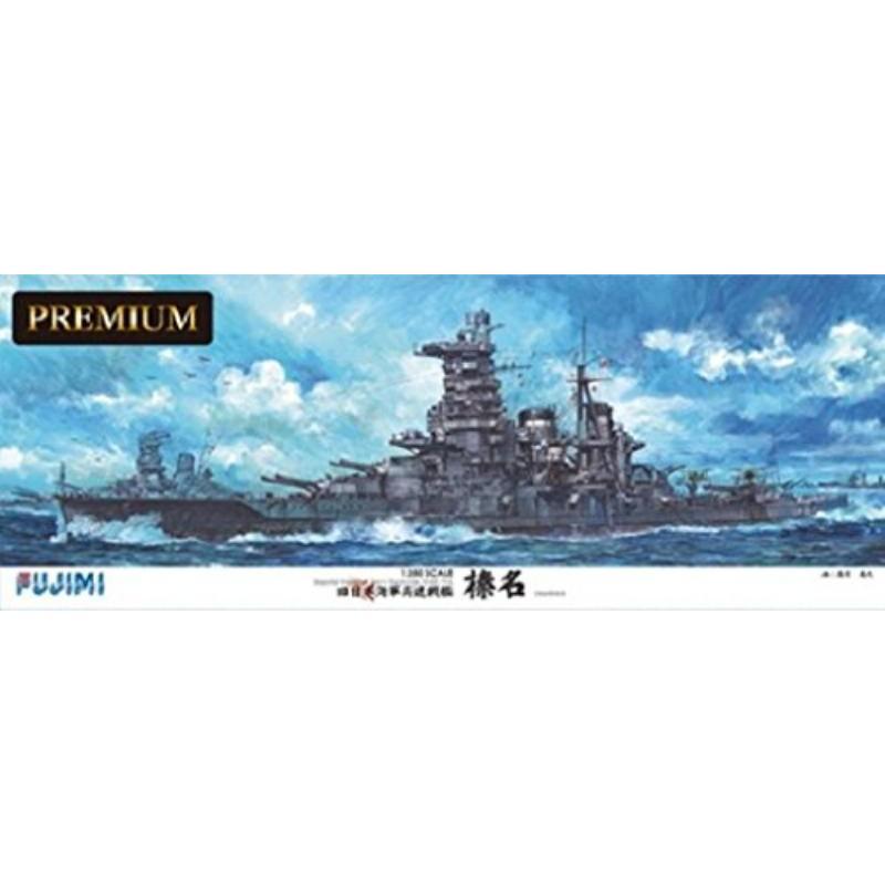 フジミ模型(FUJIMI) 艦船SPOT 1/350 旧日本海軍高速戦艦 榛名 プレミアム
