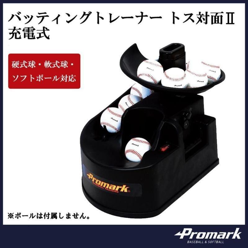 最低価格の Promark プロマーク バッティングトレーナー HT-89N トス対面II 充電式 トス対面II Promark HT-89N, NK プロユース:80fa36f7 --- airmodconsu.dominiotemporario.com