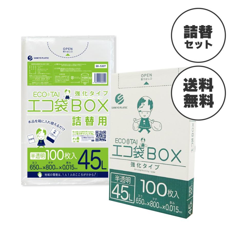 【小箱+詰替用】BX-530kt 1セット1400円 ごみ袋 45リットル 1小箱(100枚)+詰替用(100枚) 0.015mm厚 半透明 poly-stadium