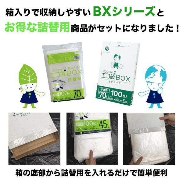【小箱+詰替用】BX-730kt 1セット2300円 ごみ袋 70リットル 1小箱(100枚)+詰替用(100枚) 0.020mm厚 半透明 poly-stadium 02