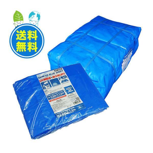 ブルーシート#3000 厚手 青 7.2mx7.2m 約32畳 ハトメ数32個 BS-307272-3 1枚x3冊/ベールx3 1枚あたり3550円