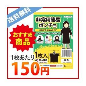 中身がみえない 非常用簡易ポンチョ 黒(フード付き) PONCHO-BLACK 1枚x100冊/箱 1枚あたり260円