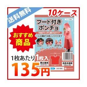ポンチョ 赤色半透明(フード付き) PONCHO-RED-10 1枚x100冊/箱x10 1枚あたり240円