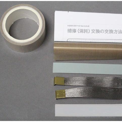 富士インパルスシーラー機 FR、FA−450−10WK(組紐ヒーター線)用補修セット