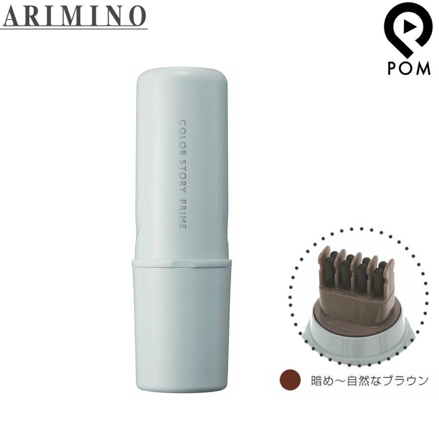 アリミノ カラーストーリーiプライム ポイントコンシーラー 10ml 【 ライト・ミディアム・ダーク 】カラー選択式 pom-store